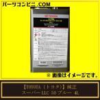 【TOYOTA(トヨタ)】純正 ロングライフ クーラント スーパーLLC 50ブルー 4L (青色) 08889-01203