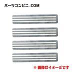 【TOYOTA(トヨタ)】純正 アルミ モールディングテープ 4枚セット/75895-28010 4枚セット