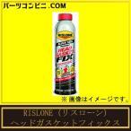 【RISLONE(リスローン)】ヘッドガスケットフィックス(Head Gasket Fix) [旧品番RP-31111品番変更あり 新品番RP-61110]