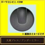 【大東プレス】アンダーミラー[DA-261]/ダイナ・デュトロ 99-