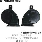 【LEXUS(レクサス)】レクサス LEXUS LS600hL 純正ホーン 他車流用可 86510-30700/86520-30610
