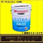 DAIHATSU(ダイハツ)/純正 最高級 省燃費 エンジンオイル AMMIX/アミックス EXTRA エクストラ 0W-20 20L 08701-K9030