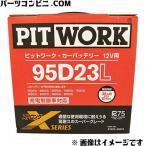【PIT WORK(ピットワーク)】Xシリーズ バッテリー 95D23L (55D23L/60D23L/65D23L/70D23L/75D23L/80D23L/85D23L/90D23L共用可能) AYBXL-95D23 送料無料
