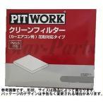 【PIT WORK(ピットワーク)】エアコンフィルター AY684-NS016-01 花粉対応/ムラーノ PNZ51 TNZ51 TZ51 用