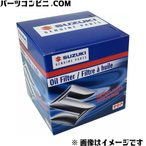 【SUZUKI(スズキ)】軽四専用 オイルフィルター OIL FILTER オイルエレメント 純正品番:16510-81404 旧品番:16510-81403 純正