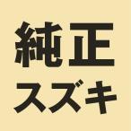 09409-06314-5PK 【純正部品】クリップ(ブラック) 09409-06314-5PK SUZUKI(スズキ) 1個