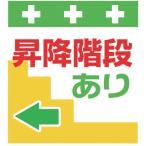 取寄 防犯・防災用品 T-031 単管シート ワンタッチ取付標識 イラスト版 昇降階段あり← SHOWA