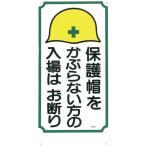 取寄 防犯・防災用品 標識 「保護帽をかぶらない方の入場はお断り」