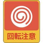 取寄 防犯・防災用品 47202 イラストステッカー標識 回転注意 60×50mm 10枚組 PET 日本緑十字社