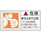 取寄 防犯・防災用品 203122 PL警告ステッカー 危険・巻き込まれ注意トラブル 35×70 10枚組 日本緑十字社