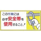 取寄 防犯・防災用品 23-B 標識 「この作業には必ず安全帯を使用すること!」 つくし