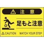 取寄 防犯・防災用品 FS-42 蛍光標識「足もと注意」 つくし