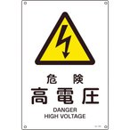 取寄 防犯・防災用品 393203 JIS規格安全標識 危険・高電圧 300×225mm 塩ビ 日本緑十字社