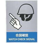取寄 防犯・防災用品 29107 ステッカー標識 合図確認 160×120mm 5枚組 中災防タイプ 日本緑十字社