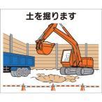 取寄 防犯・防災用品 4-M2 作業工程マグネット 「土を掘ります」 つくし