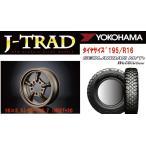 J-TRAD マットブロンズ 16×5.5J/5H+20 ジオランダーMTワイルドトラクション195R16 4本SET