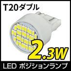T20ダブル ポジションランプ LED 白 2W 12V 24V 24連 2個入