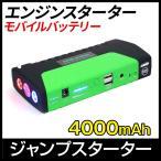 ジャンプスターター 大容量 68800mAh 12V 車用 LEDライト付 黄 赤 緑 モバイルバッテリー