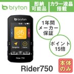 (ポイント10倍) 最新モデル Bryton ブライトン Rider 750e 本体のみ 日本語版 サイコン サイクルコンピューター タッチ カラー