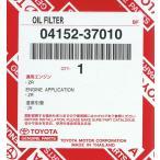 トヨタ純正 オイルフィルター 04152−37010