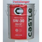 キャッスル エンジンオイル SN/CF 5W−30 20L 送料込
