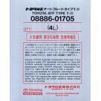 トヨタ純正 オ-トフル-ドT-IV 4L缶 08886-01705