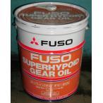 ふそう純正 スーパーハイポイドギヤオイル(デフ用) 20L缶 送料込