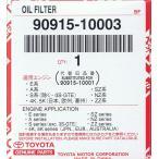 トヨタ純正 オイルフィルター 90915-10003