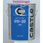 キャッスル エンジンオイル SN 0W−20 20L缶 送料込