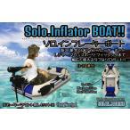 (モーターマウント無し) インフレーターボート バスボート 海 河 湖 カヤック 1~2人乗り SolarMarine 白/青 ゴムボート