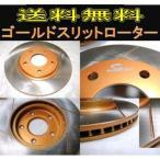 送料無料■インプレッサGDB(PCD100)F/ゴールドスリットローター