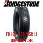 新品ブリヂストン FR10S 155/65R13/ファイヤーストーン1本