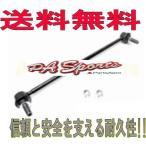 送料無料 トヨタ ポルテ NSP145 フロント スタビライザーリンク L-T4 1本 純正同等(新品)