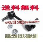 送料無料 ホンダ ライフ JB5 JB6 フロント左 スタビライザーリンク L-H3L 1本 純正同等(新品)