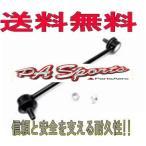 送料無料 スズキ エブリィ DA64V DA64W フロント スタビライザーリンク L-S1 1本 純正同等(新品)
