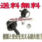 送料無料 ホンダ エリシオン RR5 RR6 フロント スタビライザーリンク L-H7 1本 純正同等(新品)