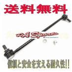 送料無料 トヨタ ブレイド AZE156H フロント スタビライザーリンク L-T5 1本 純正同等(新品)