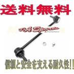 送料無料 日産 キューブ BZ11 BNZ11 フロント スタビライザーリンク L-N1 1本 純正同等(新品)