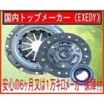 エブリィ DA52Wエクセディ.EXEDY クラッチキット3点セット SZK015