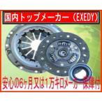 スズキ エブリィ DA52T エクセディ.EXEDY クラッチキット3点セット SZK018