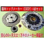 キャンター KC-FE517BN  エクセディ.EXEDY クラッチキット4点セット MFK004
