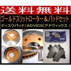 送無 ハイエース200系F/ゴールドスリットローターパッドセット送料無料