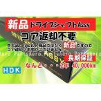 新品ドライブシャフトAssy■アクティバン HH6  (返却不要)