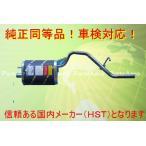 200系ハイゼット 新品補修用マフラー 純正同等/車検対応055-127