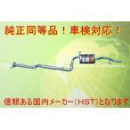 純正同等/車検対応マフラー■JW3 トゥディ■新品 HST品番 081-34
