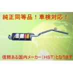 キャリイ DA41T DA51T DA71T■純正同等/車検対応096-61