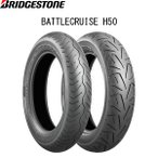 ブリヂストン BRIDGESTONE MCS01401 BATTLECRUISE H50 リア 180/65B16 M/C 81H RFD TL B4961914868543