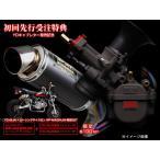 【お取寄せ】ヨシムラ モンキー用 YD-MJN28キャブレターSET+レーシングサイクロンGP-MAGNUM(TS / FIRE SPEC)限定SET 150-Y28F8U50