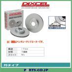 01〜 クライスラー グランドボイジャー 3.3/3.8 V6 (RG33L/RG33LA) ディクセル ブレーキディスクローター PDタイプ リア用 [PD1951155]