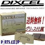 ブレーキパッド ディクセル ECタイプ WP11/WQP11 プリメーラワゴン (00/11〜01/01)  リア用 [ノベルティ]